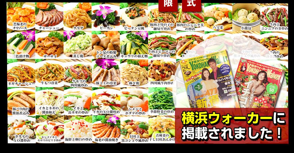 街 放題 中華 食べ